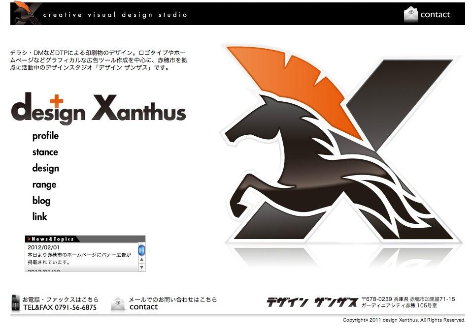 11年design Xanthus-Webトップページ