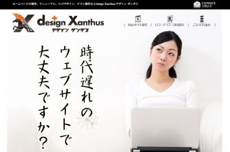 12年design Xanthus-Webトップ02