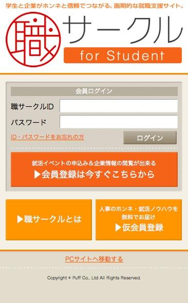 13CW_システムF_職サークルサイト