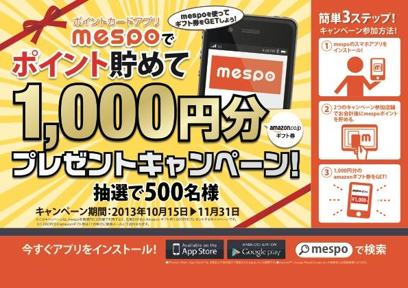 13mespoキャンペーン紹介A5POP