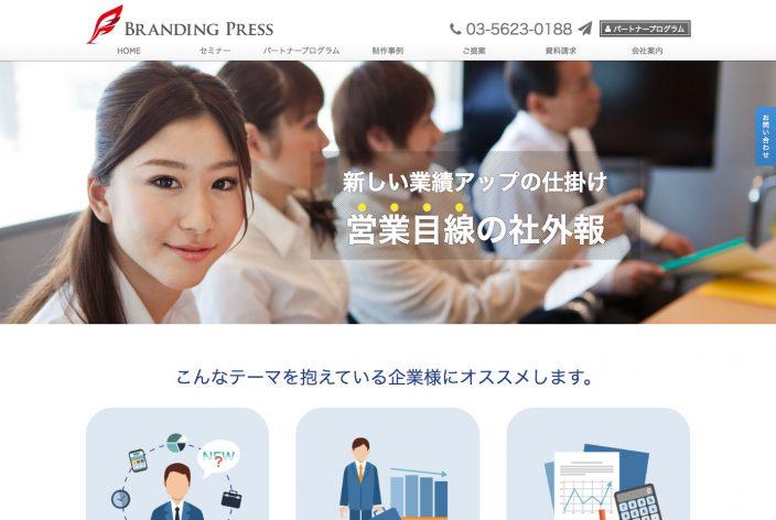 15ブランディングプレス_web