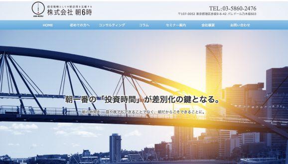 15朝6Webサイト
