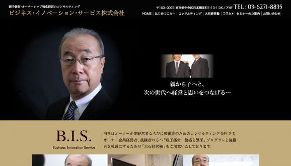 16BIS_Webサイト