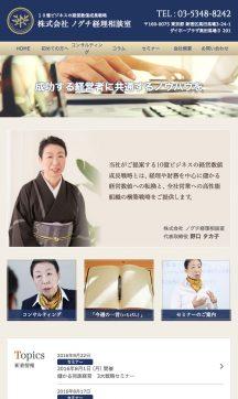 16ノグチ経理_web