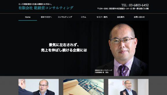 16乾経営C_Webサイト