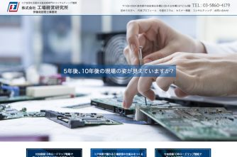 16工場経営研究所Webサイト